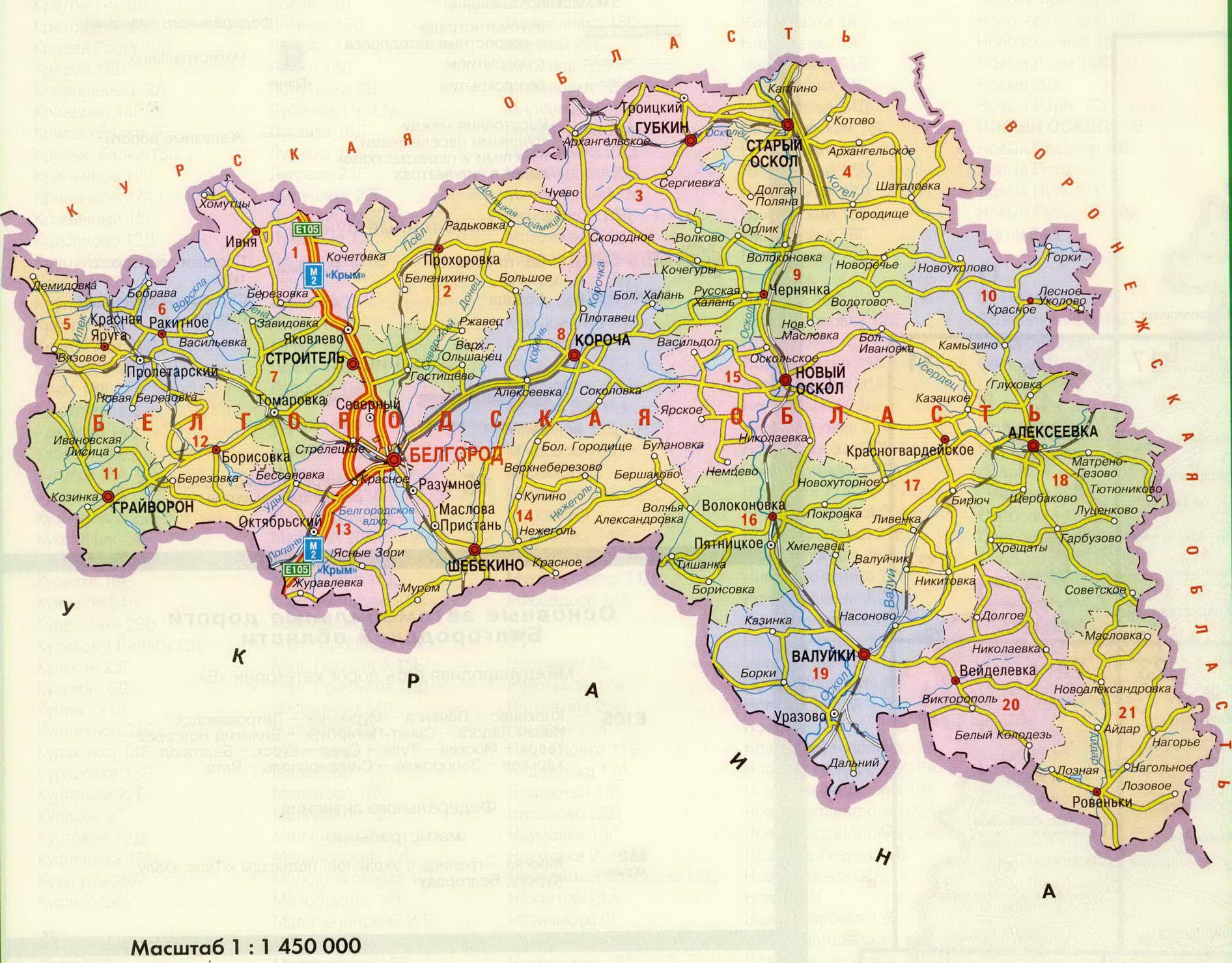 Карта белгородской области скачать pdf